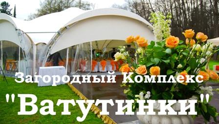 Свадьба в Ватутинках