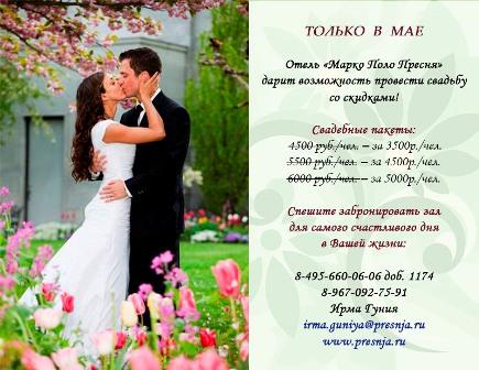Свадебные предложения от Марко Поло