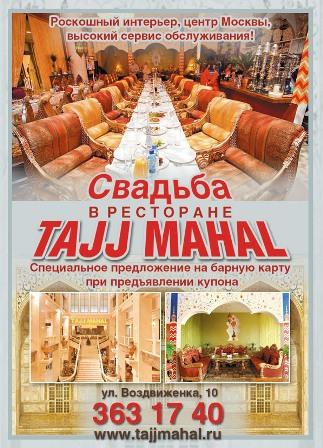 Банкет в ресторане Тадж Махал