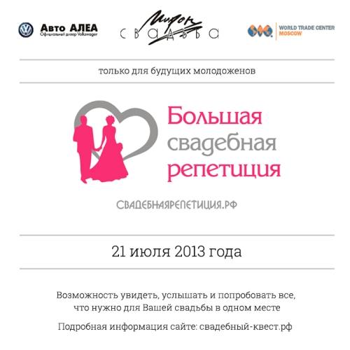 21 июля 2013 г. «Московский Свадебный Квест» и «Большая Свадебная Репетиция» для женихов и невест