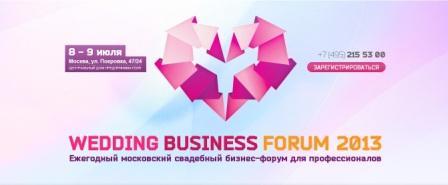 Свадебный бизнес-форум