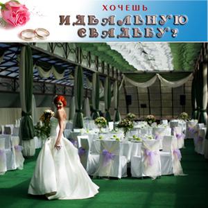 Свадьба в Спортинг Клуб МОСКВА