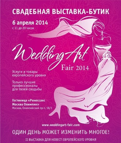 Wedding Art Fair 2014