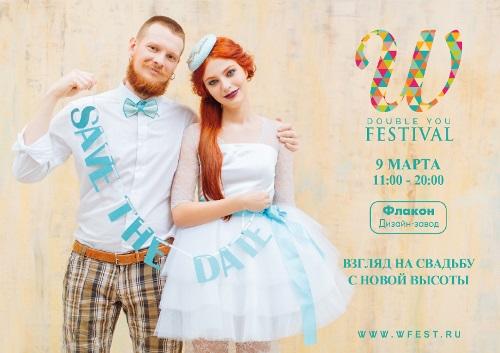 Свадебный фестиваль на дизайн-заводе Флакон