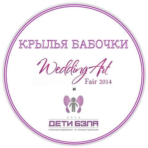 Благотворительный проект в рамках  Wedding Art Fair