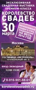Свадебная выставка в гостинице Метрополь