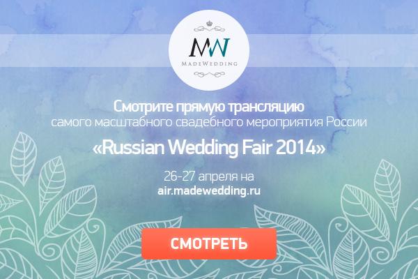 Прямая трансляция Russian Wedding Fair