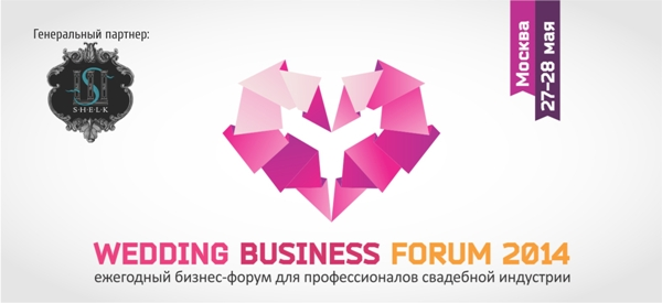 Wedding Business Forum 2014