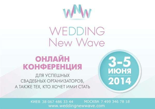 Новые звезды свадебного рынка!