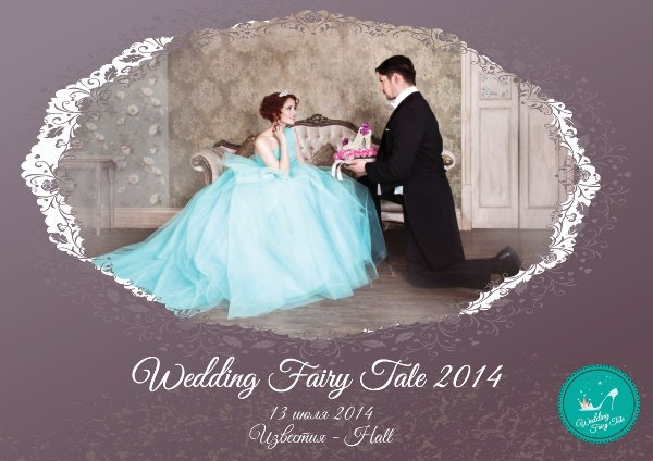 Wedding Fairy Tale 2014