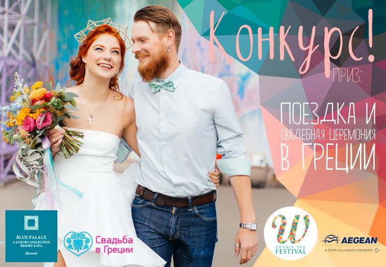 Самое модное событие года в свадебной индустрии столицы — WFEST 2015