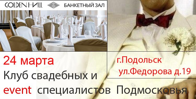 Новый взгляд на свадебные и праздничные услуги, конкуренцию и партнерство