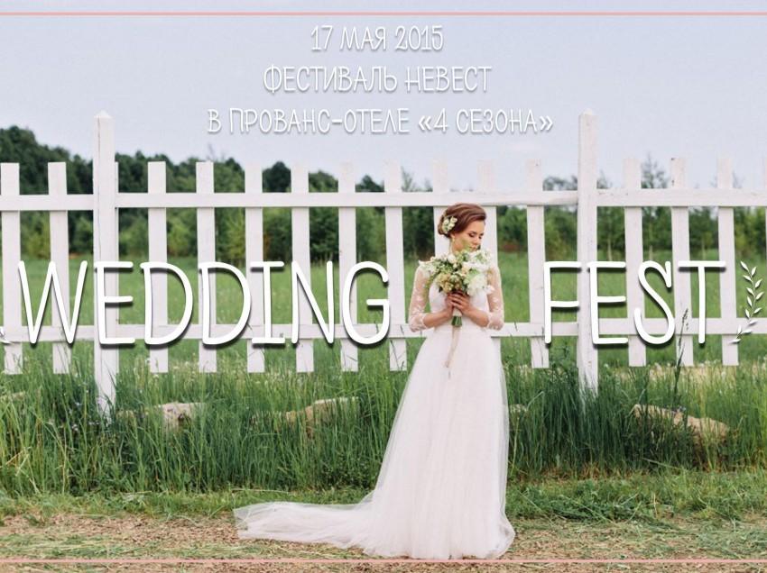 Фестиваль невест в Прованс-Отеле «4 СЕЗОНА»