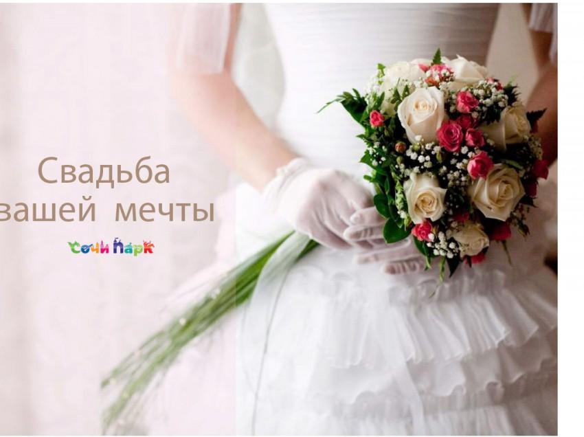 Свадебное предложение от Сочи Парк и Отеля Богатырь