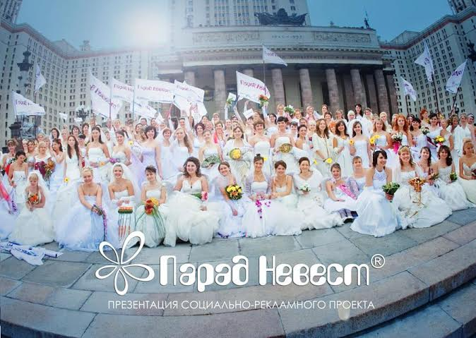 19-й Парад невест! 19 июня 2016 года.