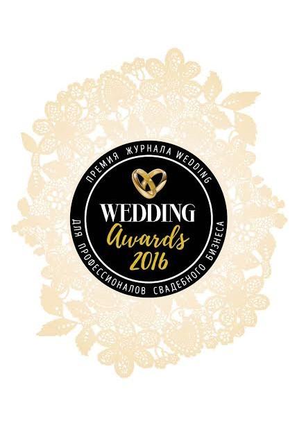 Продолжается прием заявок на Wedding Awards 2016