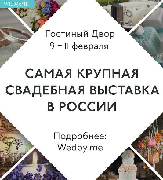 Крупнейшее свадебное событие в Гостином дворе, Москва.