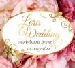 Красота от «LERA Wedding» в Club le Chateau