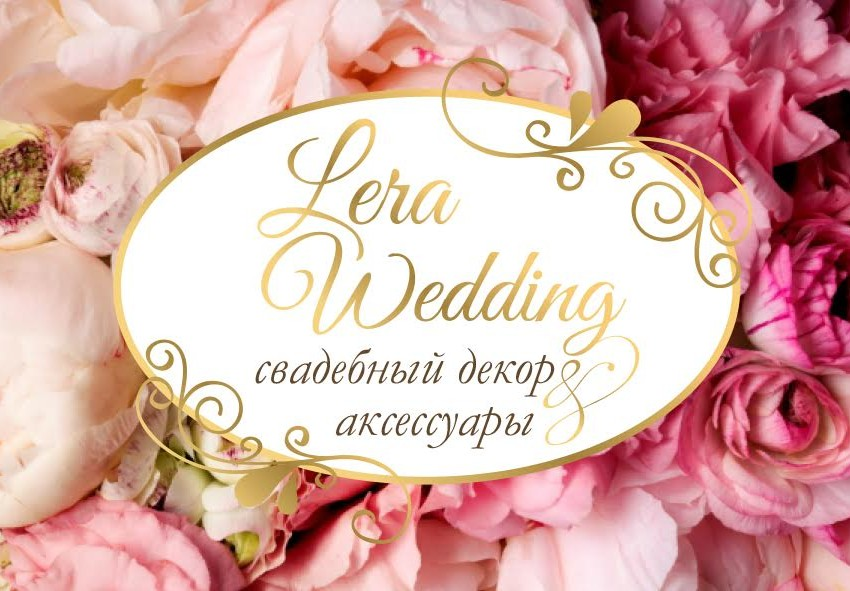 Красота от «LERA Wedding» в Club le Chateau