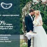 Майская свадьба в Кафе Среда