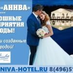 Парк-отель «Анива»: свадьба мечты на фоне лебединого озера