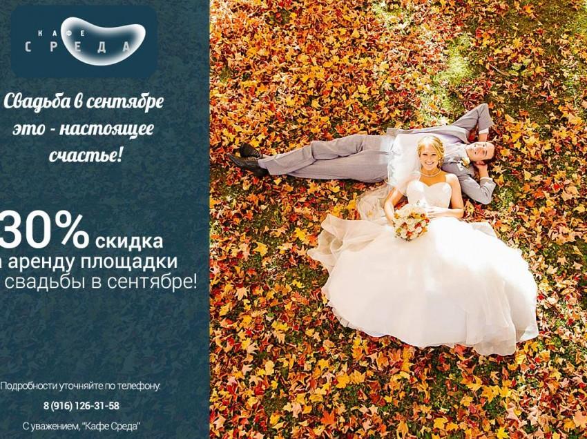 Кафе СРЕДА: Свадьба в сентябре — настоящее счастье!