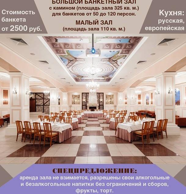 Шикарная свадьба в банкетном зале «ЭЛЛЕОН»