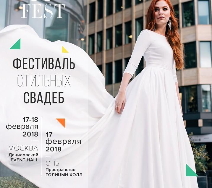 Фестиваль стильных свадеб WFEST 2018 пройдет в Москве 17 и 18 февраля в Даниловском Event Hall.