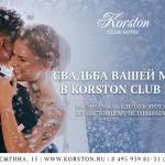 Свадьба Вашей мечты в Korston Hotel Moscow