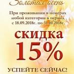 Осеннее предложение от Рублево Успенского оздоровительного комплекса