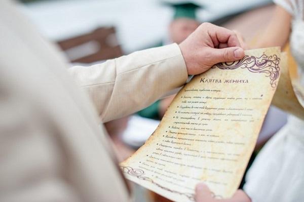 Картинки по запросу свадебные клятвы
