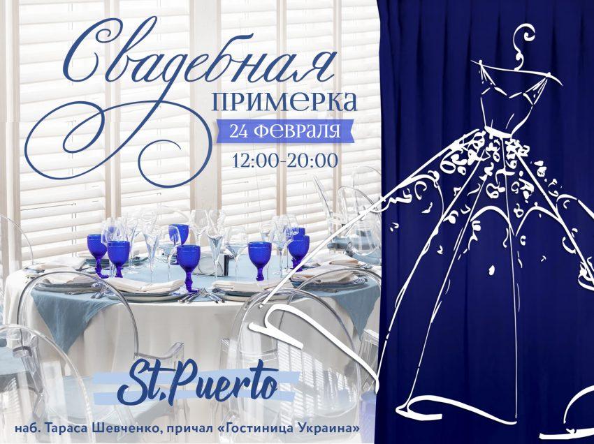 Встречаемся 24 февраля в St.Puerto!