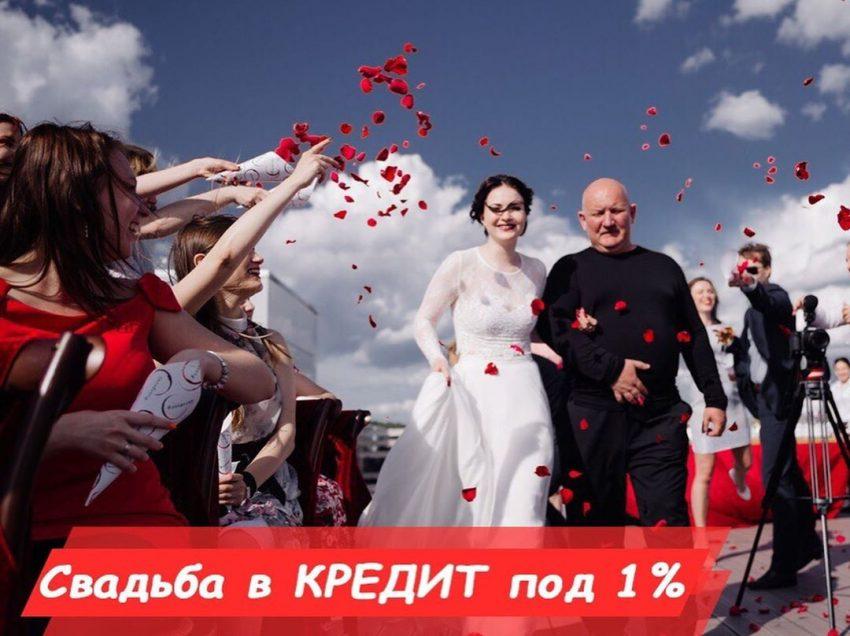 Свадебное торжество в кредит!