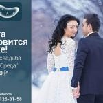 Зимний свадебный наряд невесты: советы от кафе «Среда»